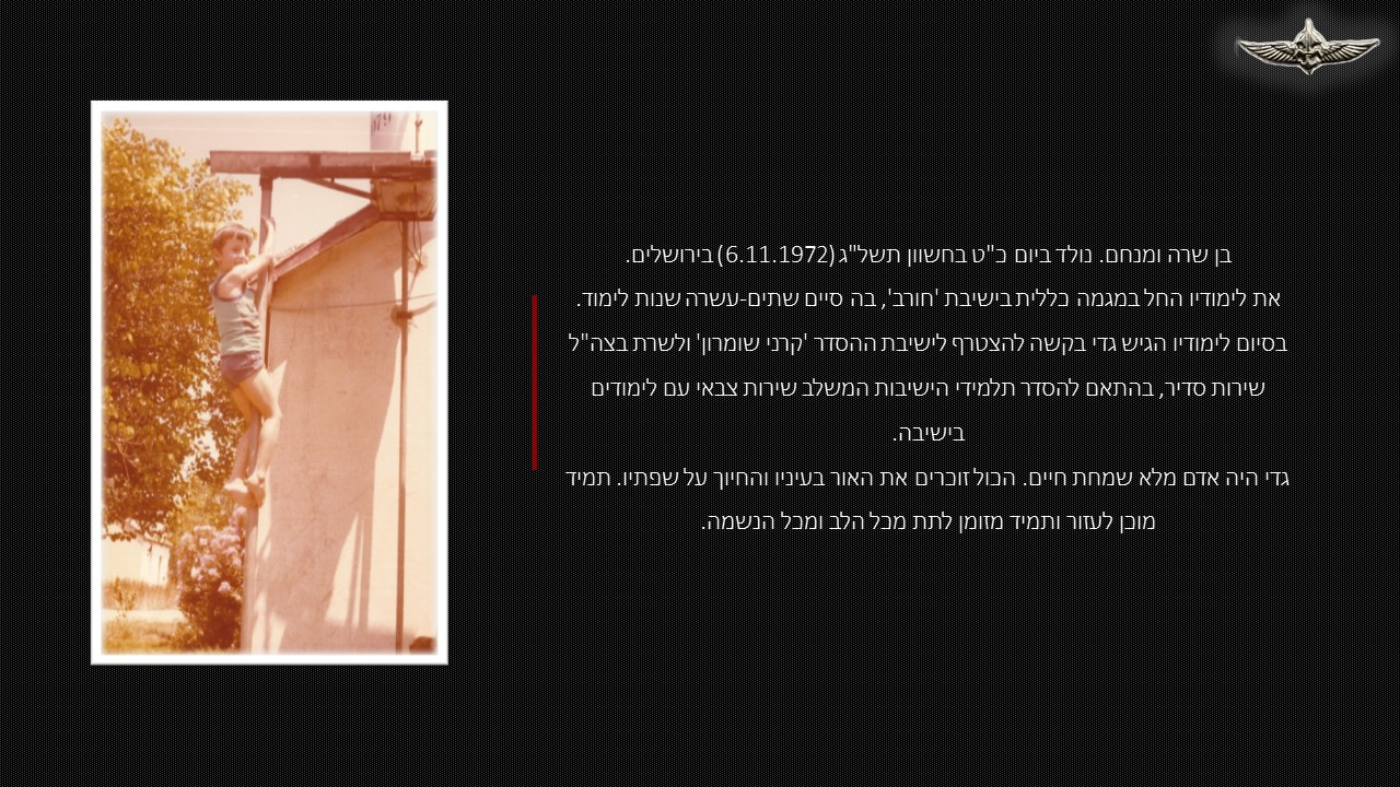 עמותת דובדבן, בוגרי היחידות, משפחות שכולות, חללי היחידה